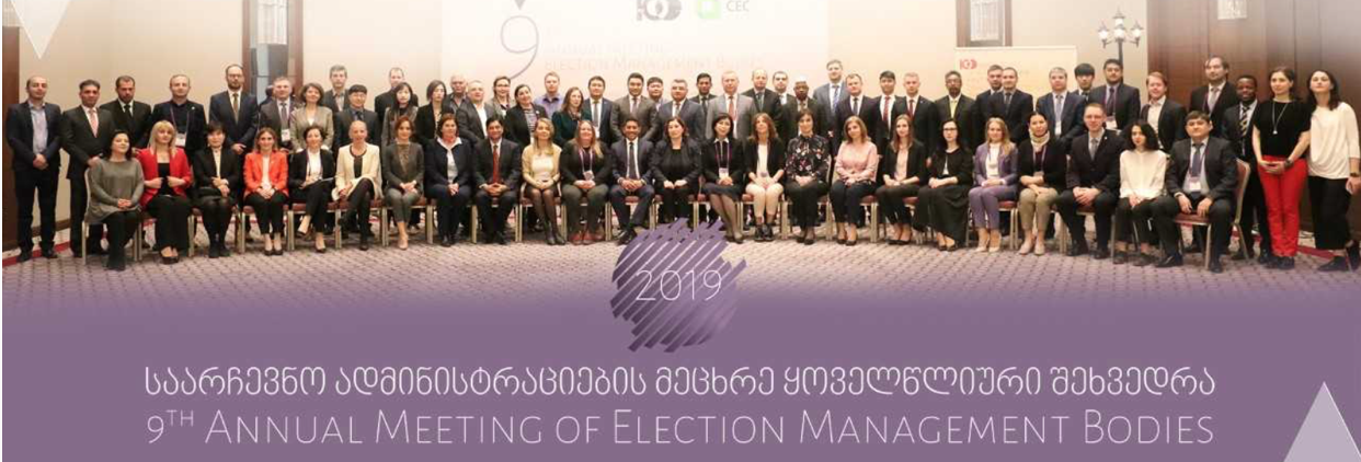 "Voatz Attends Conference in Georgia on ""Electoral Integrity: Cybersecurity and the Reliability of Information in the Digital Era"""